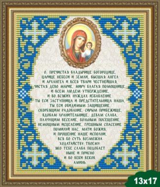VIA5501.МОЛИТВА БОЖИЕЙ МАТЕРИ КАЗАНСКАЯ
